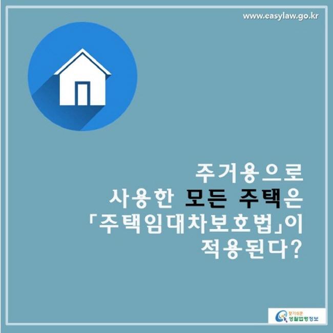 주거용으로 사용한 모든 주택은 「주택임대차보호법」이 적용된다?